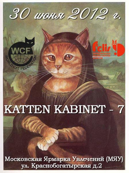 kat-kab7_