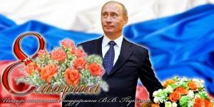 Путин поздравил женщин с 8 Марта стихами