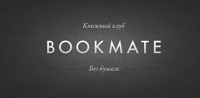 bookmate-chitalka