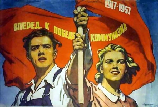 Вперед к победе коммунизма