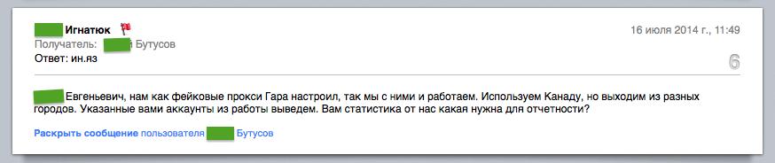 бутусов 5