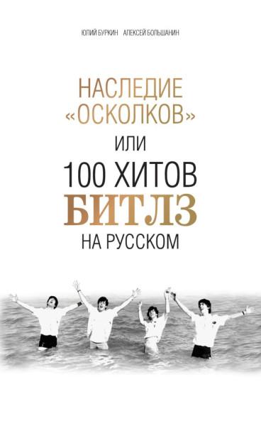 100 хитов Битлз
