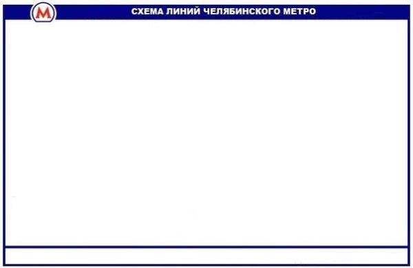 [схема] метро