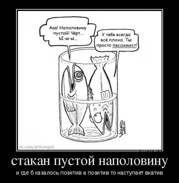 557453_stakan-pustoj-napolovinu_demotivators_to