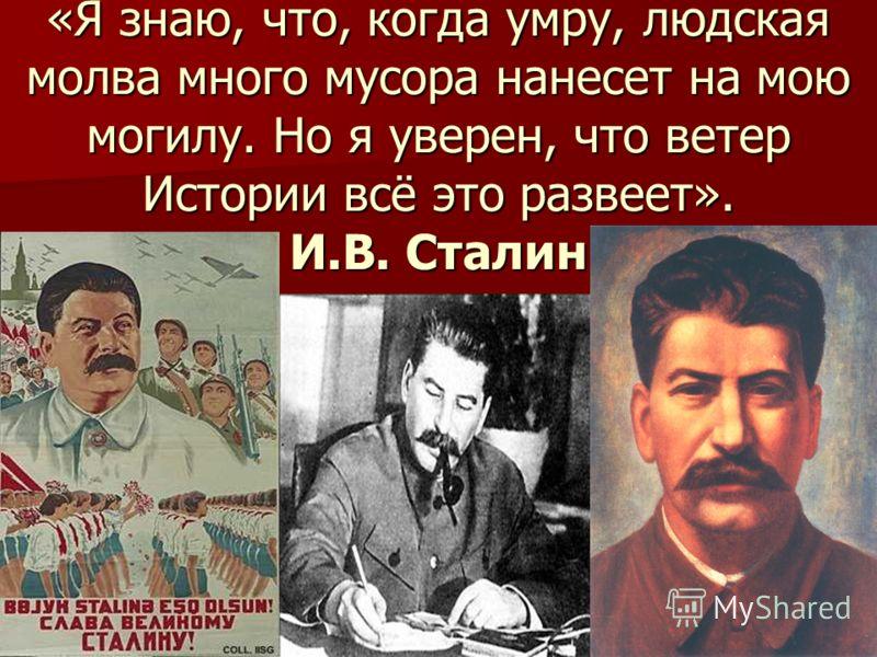 Должен ли  Сталин быть полностью реабилитирован в истории?