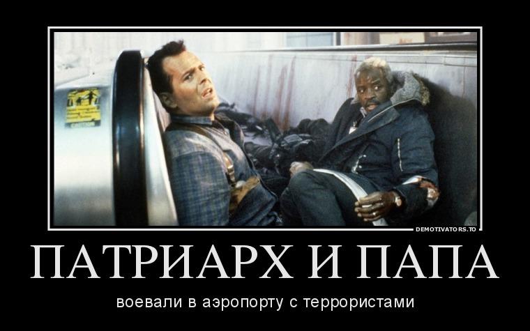 588463_patriarh-i-papa_demotivators_to