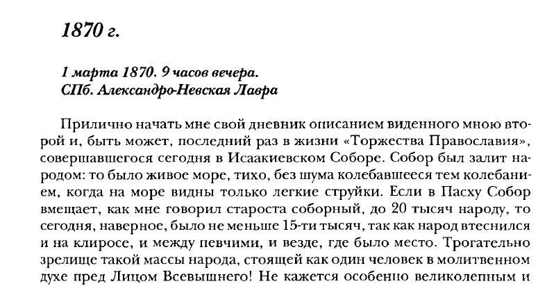 Исаакий2