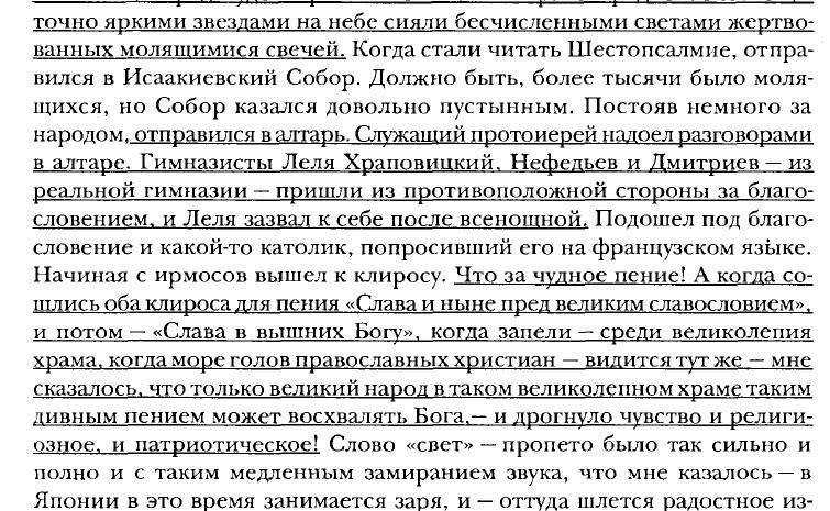 Исаакий3