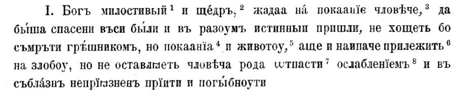 Кирилл 1