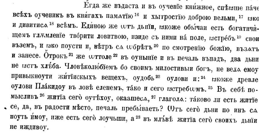 Кирилл 7