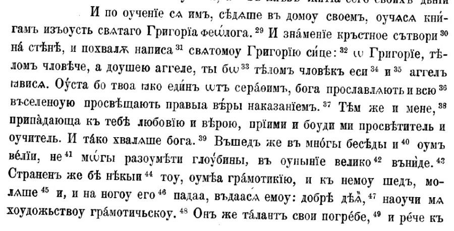 Кирилл 8-1