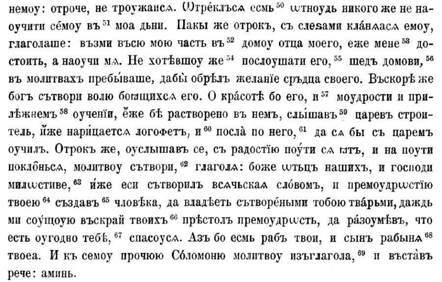 Кирилл 8-2
