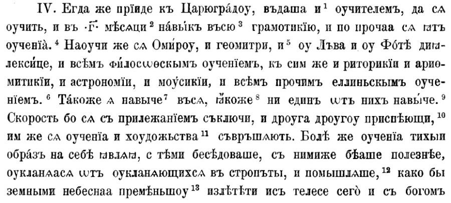 Кирилл 9