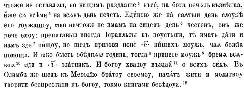 Кирилл12-7