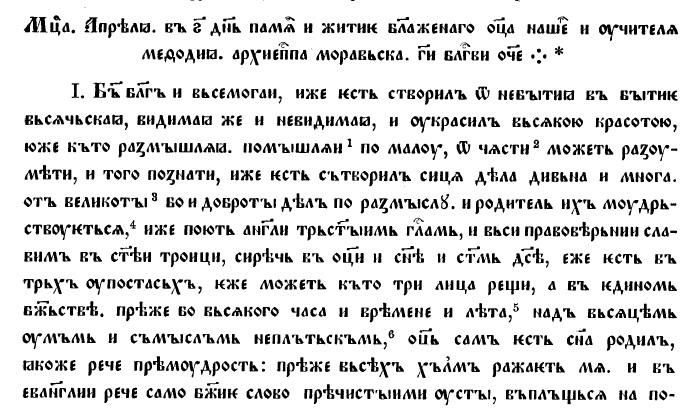 Мефодий1
