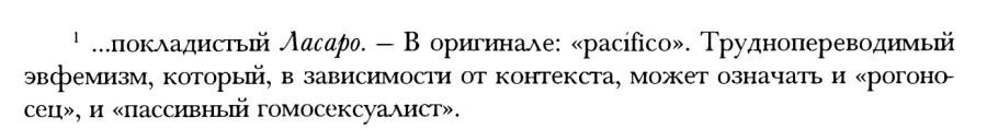 Ласаро