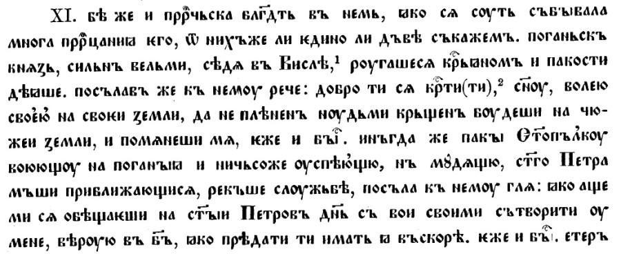 Мефодий 6-1