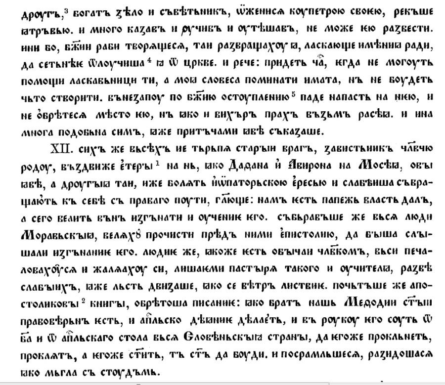 Мефодий 6-2