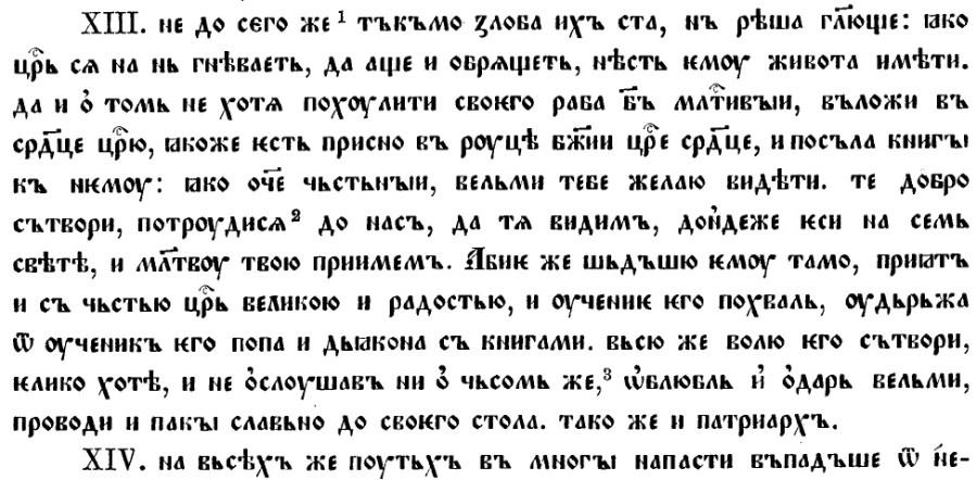 Мефодий6-1