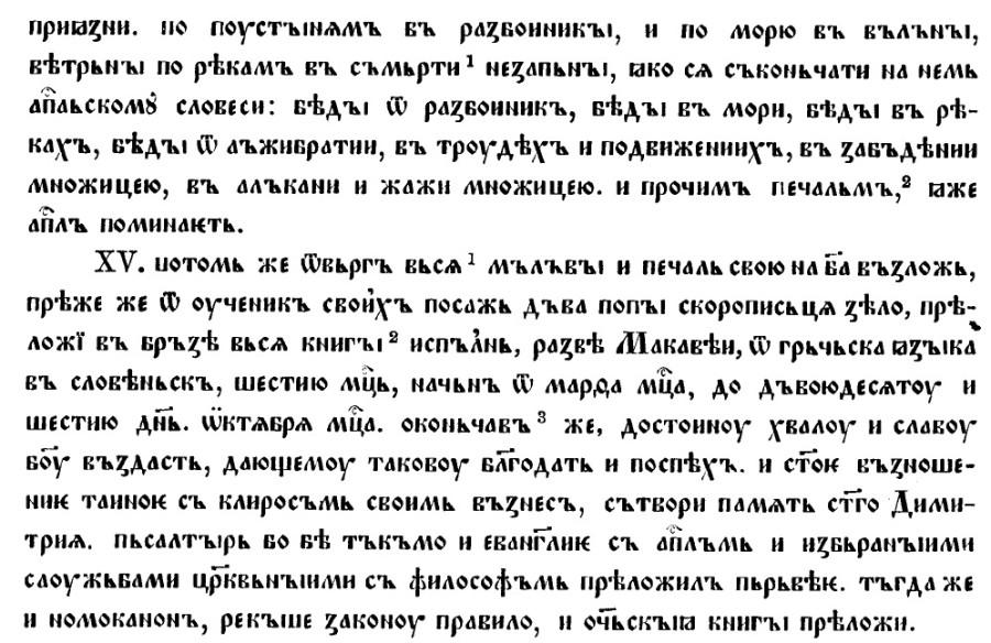 Мефодий6-2