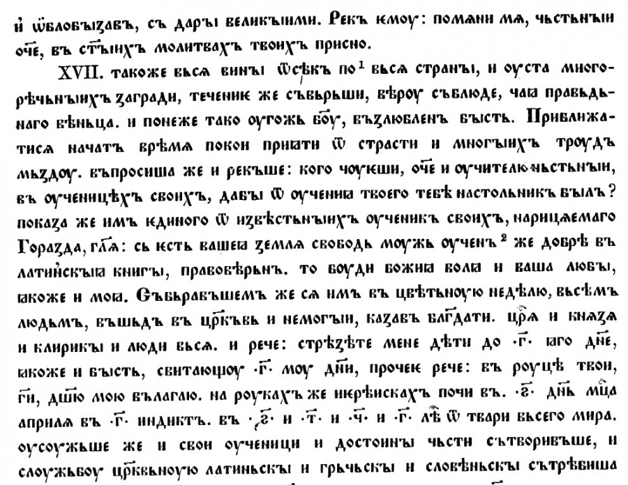 Мефодий 7-1