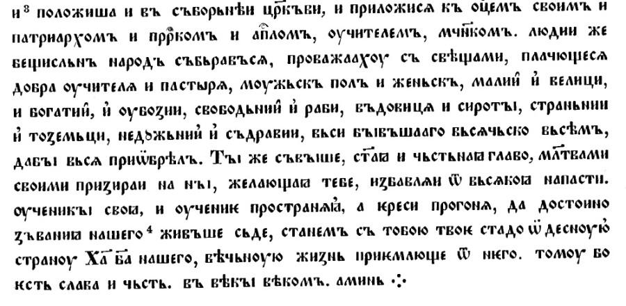 Мефодий 7-2