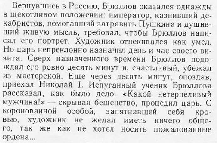 Педерасты против русского царя