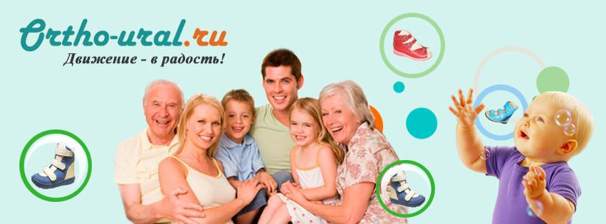Интернет-магазин  ортопедической обуви Орто-Урал