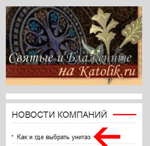 католик.ру