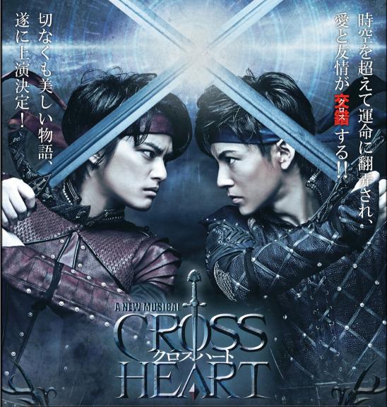 CROSS HEART.png
