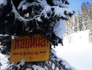 Судя по табличке, обходить лавину советуют с советских времён