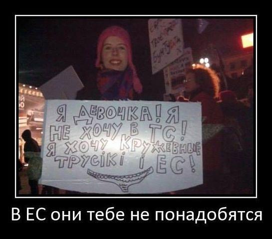 euromaidan-panties