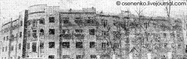 Гомель. Дом коммунального типа. Фото 1931 г.