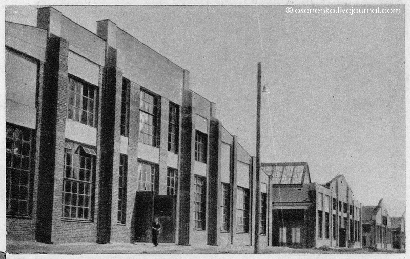 завод «Гомсельмаш».  Фото 1932 г.