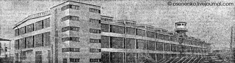 Фабрика «КИМ» в Витебске. Общий вид.  Фото 1931 г.