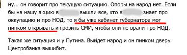 НОД о себе, народе-предателе, губернаторе и Путине