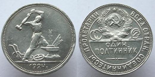 Советские монеты 1924 год полтинник