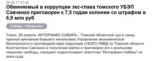 Экс-глава томского УБЭП Савченко приговорен к 7,5 годам колонии