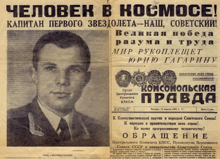 Прыжок во вселенную - Юрий Гагарин в космосе