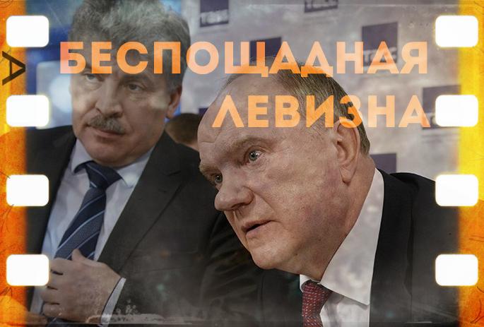 Зюганов Грудинин