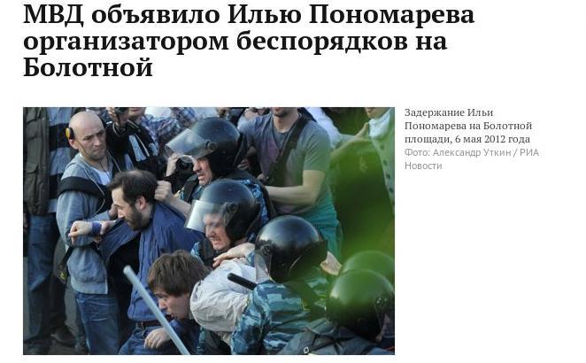 МВД объявило Илью Пономарева организатором беспорядков на Болотной