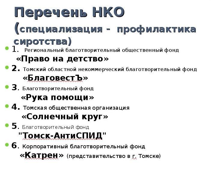 НКО Томска. Ювенальный срез