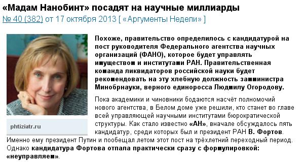 Людмила Огородова станет руководителем ФАНО