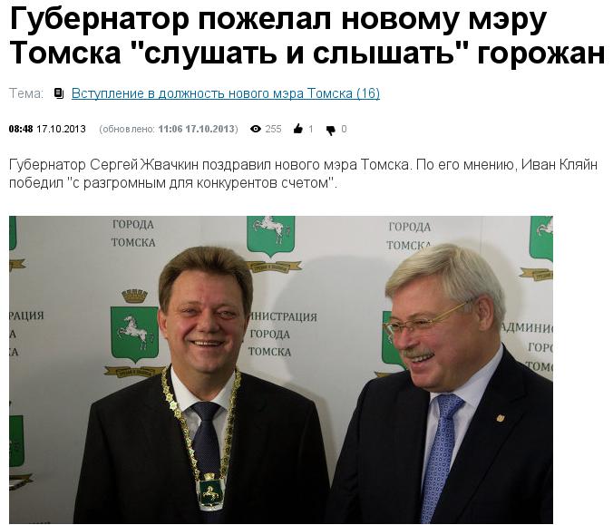 Губернатор пожелал новому мэру Томска слушать и слышать горожан