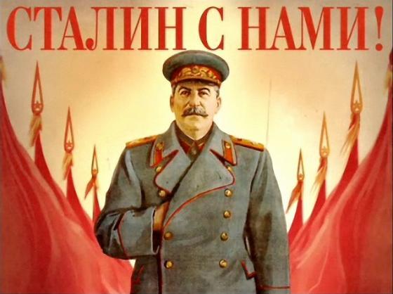 Сталин с нами
