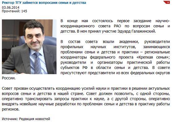 Эдуард Галажинский займется вопросами семьи и детства