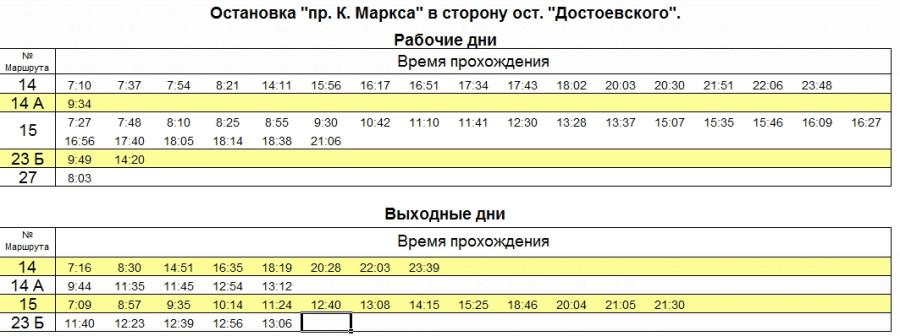 расписание трамваев магнитогорск 2017