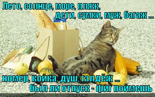 a-byl-li-otpusk_1350422290