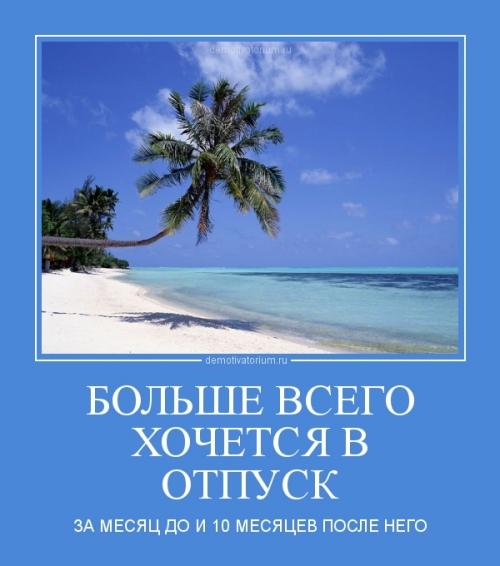 hochetsa-v-otpusk
