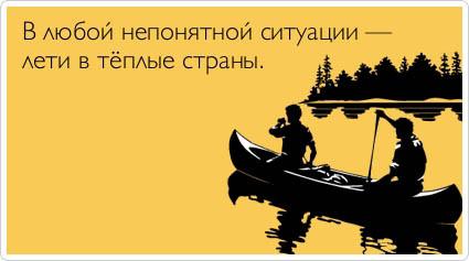 Go_to_south